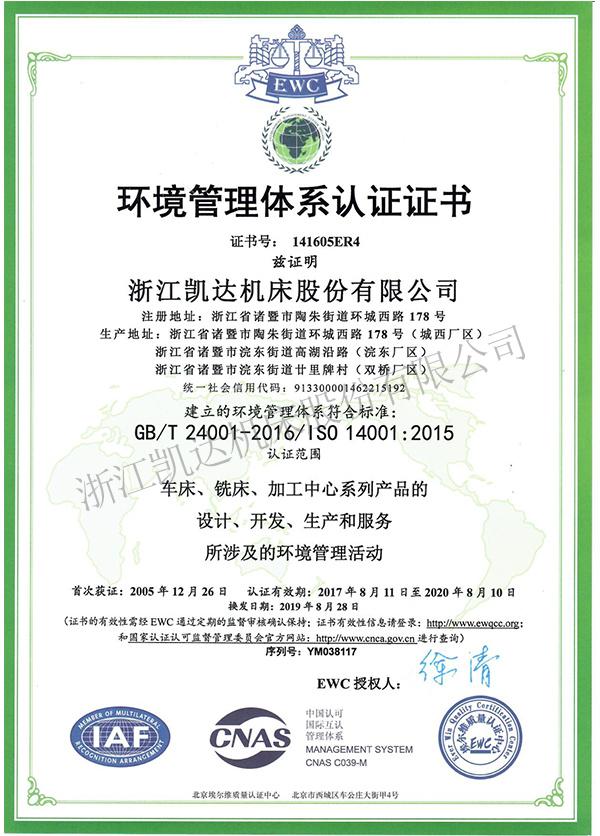 KD006环境体系中文