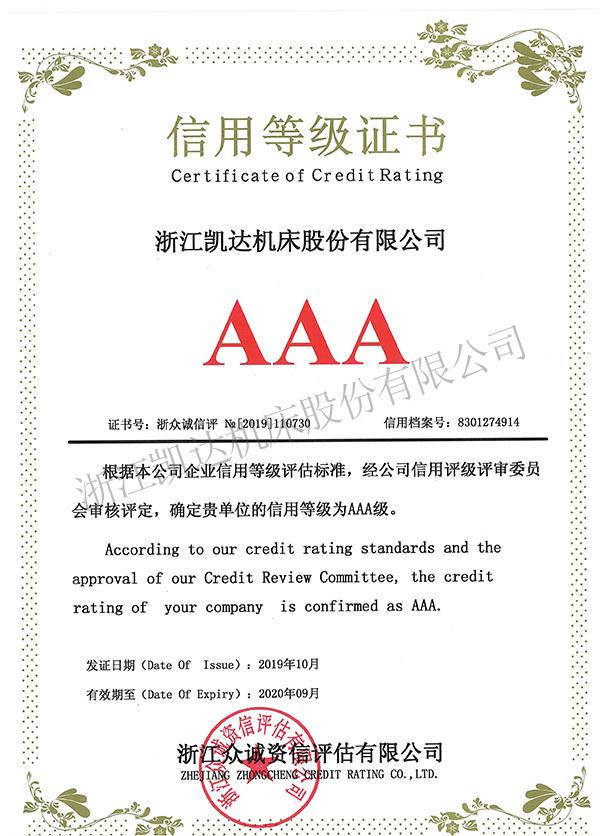新AAA信用证书